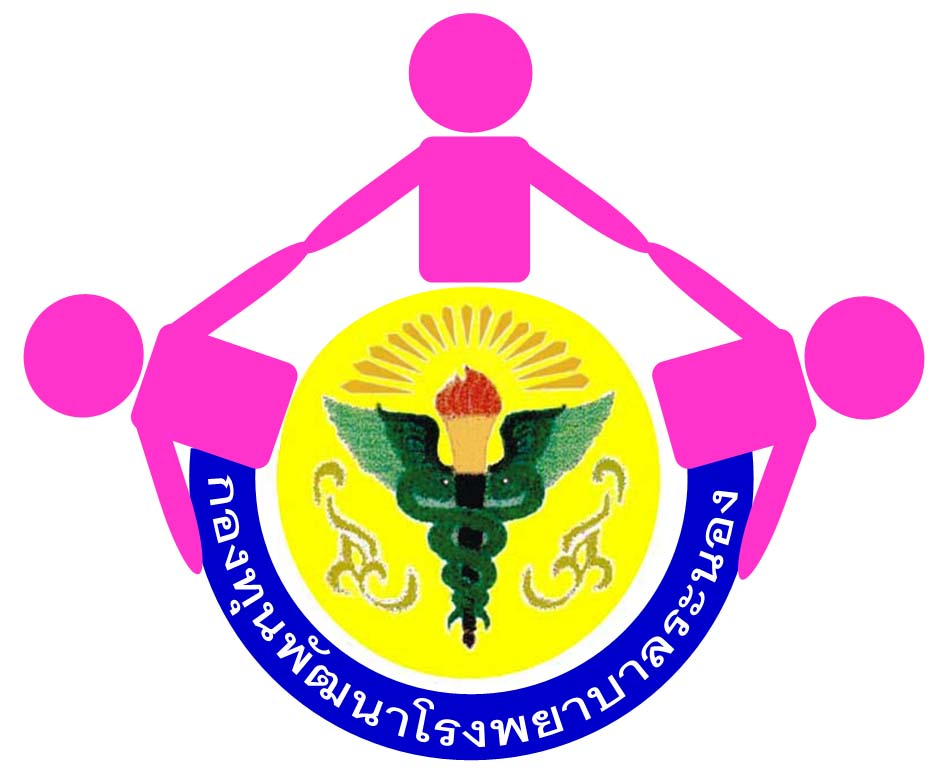 Hospital-Development-Fund-logo